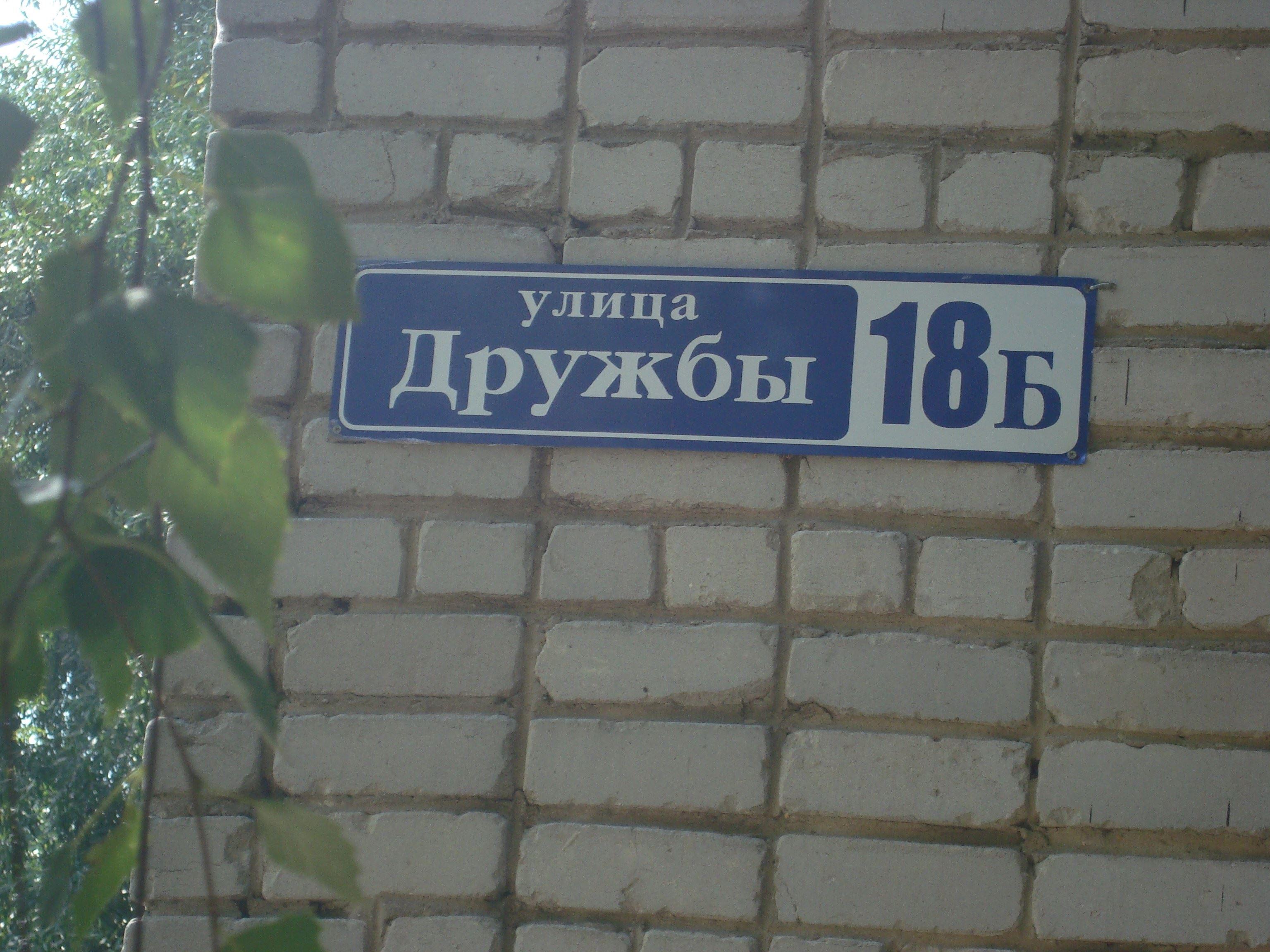 Улица дружбы где находится
